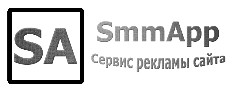 SmmApp Сервис рекламы сайта в интернете | Трафик для вашего сайта